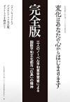 Hiroshimasummit_cover_2