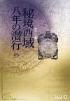 Nishikawa8years