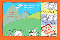 2012_nenga_2