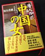 Chuugoku_no_onna_100