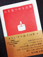 Kokorowomitsumeru_300