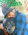 Dog_mutsugoro