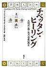 Umeno_tibetan_healing_cover_100